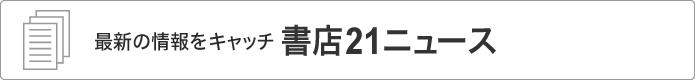 最新の情報をキャッチ 書店21ニュース